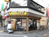 カレーハウスCoCo壱番屋 荻窪駅南口店