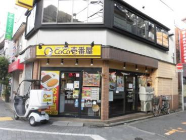 カレーハウスCoCo壱番屋 荻窪駅南口店の画像1