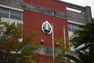 坂出市立東部中学校の画像1