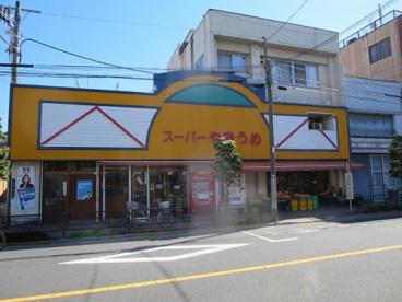 スーパーやおうめ橋場支店の画像1