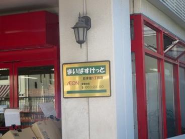 まいばすけっと日本堤1丁目店の画像2