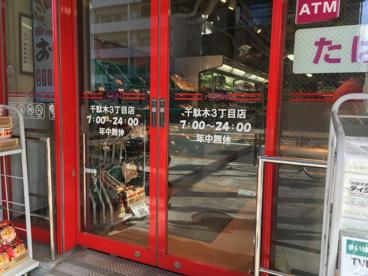 まいばすけっと 千駄木3丁目店の画像3