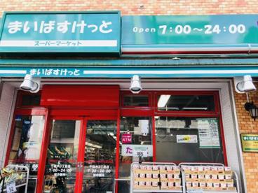 まいばすけっと 千駄木3丁目店の画像4