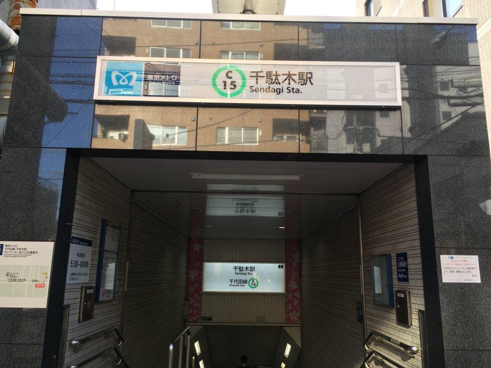 千駄木駅 千代田線