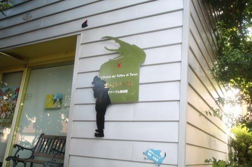 虫の詩人の館 ファーブル昆虫館の画像
