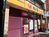 松屋 堀切菖蒲園店