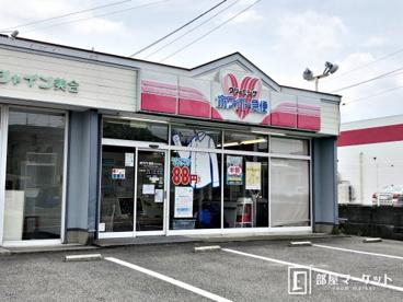 ホワイト急便 美合新町店の画像1
