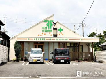 中根犬猫病院の画像1