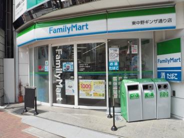ファミリーマート 東中野駅前店の画像1