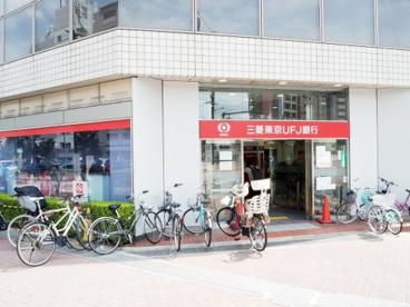 三菱UFJ銀行 東中野支店の画像1