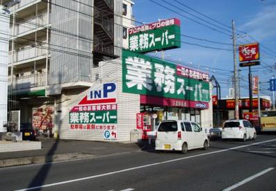 業務スーパー笠間店の画像1