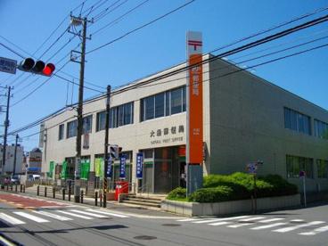 大船郵便局の画像1