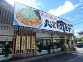 丸源ラーメン 川口芝店
