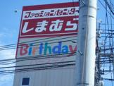 ファッションセンターしまむら伊刈店