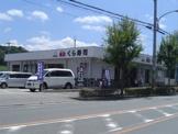 くら寿司神戸有野店