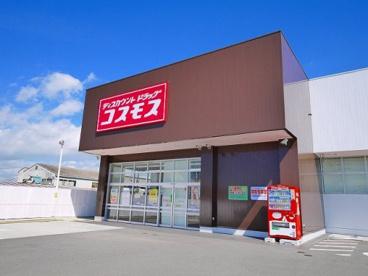 ディスカウントドラッグコスモス 天理田町店の画像3