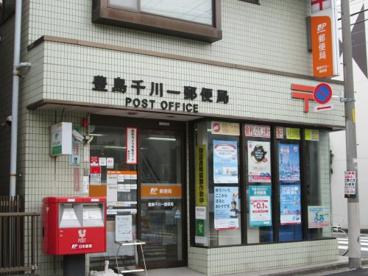 豊島千川一郵便局の画像1
