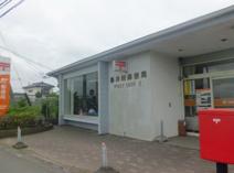 谷井田郵便局