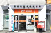 西淀川歌島橋郵便局