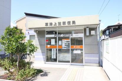草津上笠郵便局の画像1