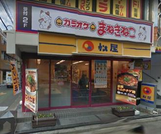 松屋 鷺宮店の画像1
