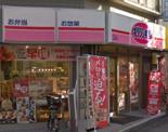 オリジン弁当 志村三丁目店
