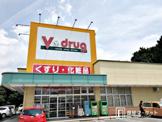V・drug中部薬品 美合店