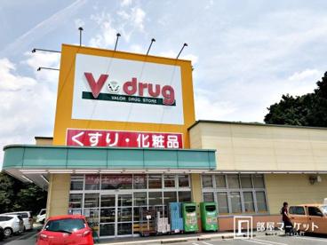 V・drug中部薬品 美合店の画像1