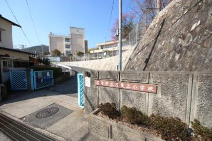 広島市立己斐上小学校の画像1