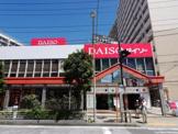 ザ・ダイソー磯子駅前店