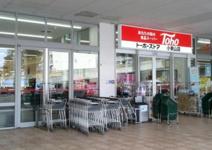 トーホーストア小束山店