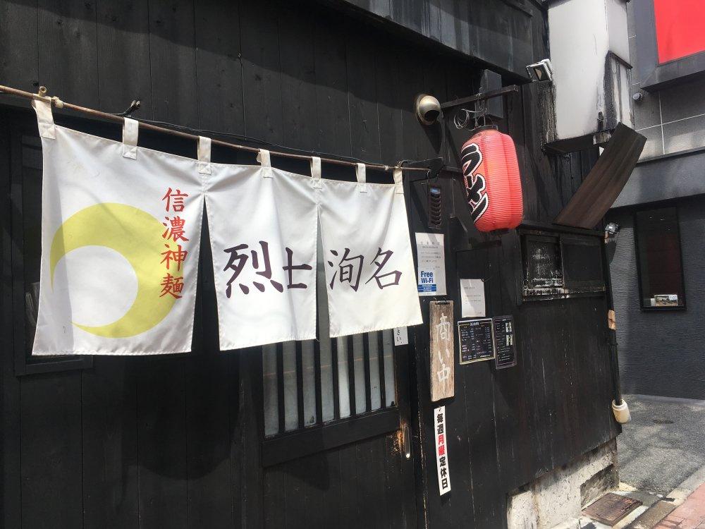 信濃神麺 烈士洵名