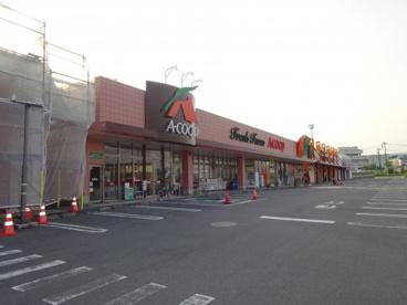 A・コープ鹿児島あいら店の画像1