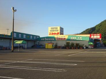ニシムタ姶良店の画像1
