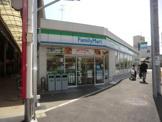 ファミリーマート神崎川駅西店