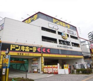ドン・キホーテ 新金岡店の画像1