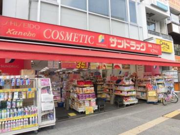 サンドラッグ 高円寺店の画像1