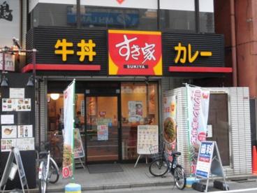 すき家 高円寺駅南口店の画像1