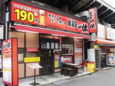 居酒屋一休 高円寺店の画像1