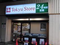 東急ストア 高円寺店