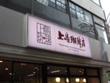 上島珈琲店 高円寺北口店