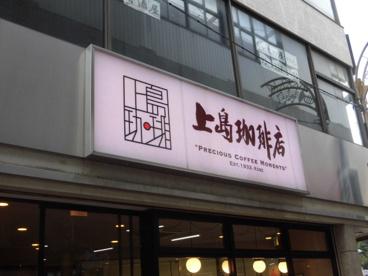 上島珈琲店 高円寺北口店の画像1