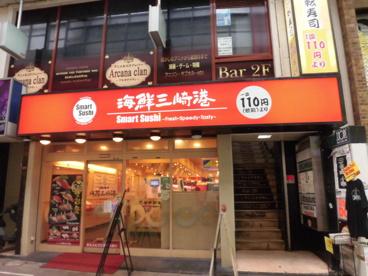 海鮮三崎港高円寺パル商店街店の画像1