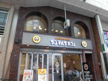 サンマルクカフェ 高円寺南口店の画像1