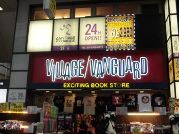 ヴィレッジヴァンガード 高円寺店の画像1