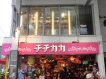 チチカカ 高円寺店