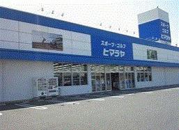 ヒマラヤスポーツ&ゴルフ 倉敷店の画像1