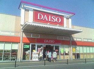 ザ・ダイソー 東連島店の画像1