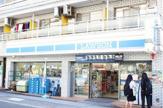 ローソン 相川二丁目店
