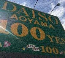 ザ・ダイソー イオン水島SC店の画像1